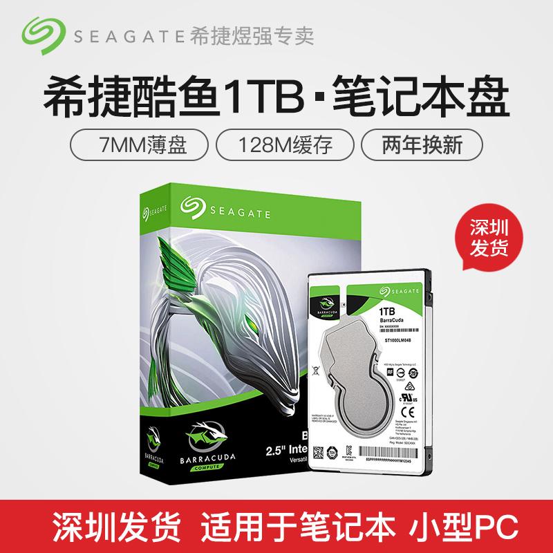 Seagate/ надеяться победа ST1000LM035/048 ноутбук компьютер 1T машины жесткий диск 1TB 2.5 дюймовый