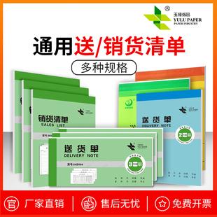 玉禄纸品送货单销货清单二联三联 无碳复写两联出货单批发