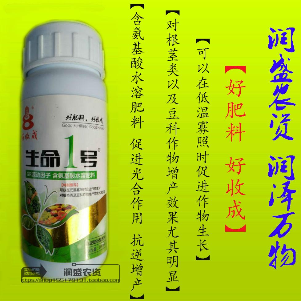 好收成 生命一号叶面肥氨基酸肥料|促进光合作物抗逆增产促进生长