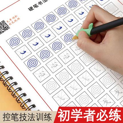 奈瑠控笔训练字贴硬笔练字练习本