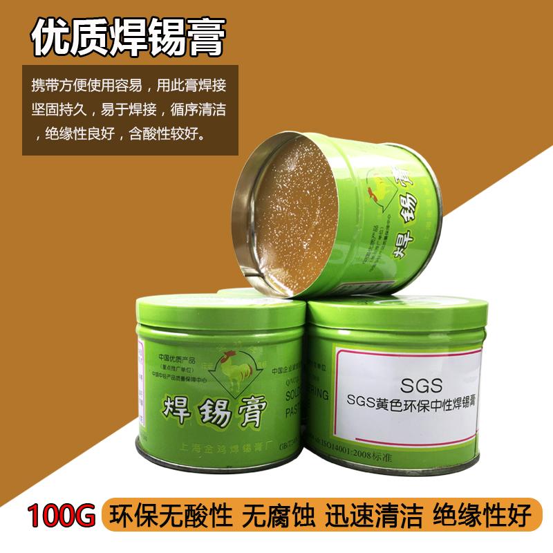 正品环保助焊膏 助焊剂焊锡膏 中性助焊焊油焊宝无铅专业松香