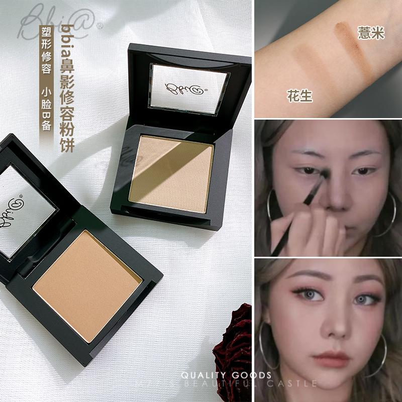 韩国bbia单色粉饼2.5g灰调修容omega平价替代0807鼻影发际阴影粉