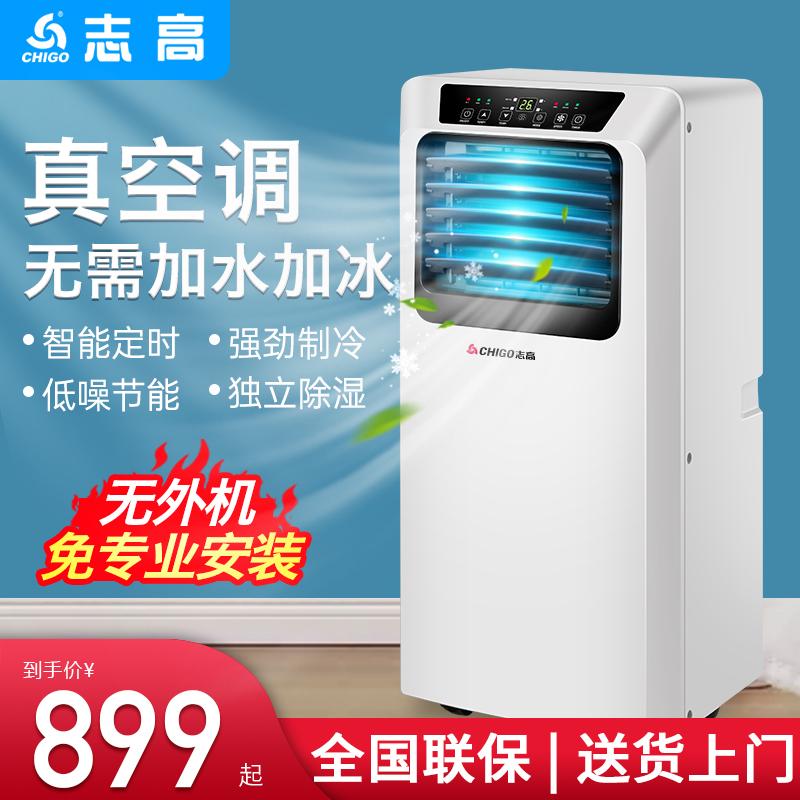 志高可移动空调大1.5匹2P冷暖一体机家用小型单制冷免安装免排水