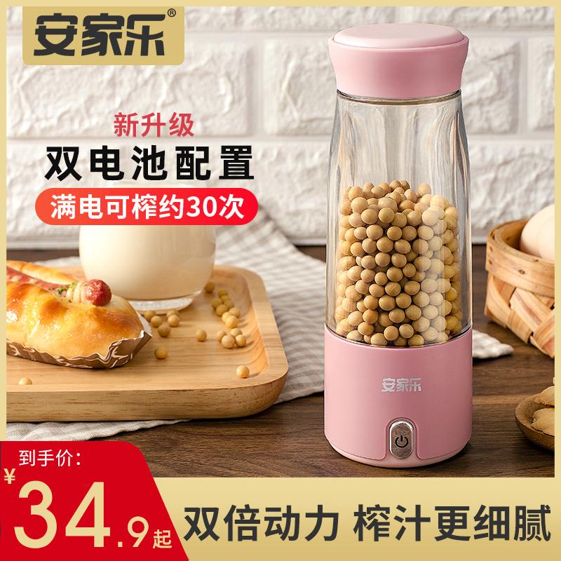 安家乐榨汁机家用水果小型充电动便携式榨汁杯学生迷你炸果汁豆浆