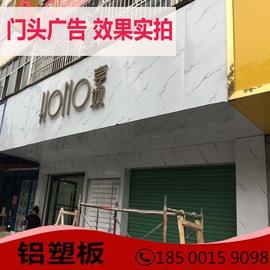 上海吉祥爵士白铝塑板材 3mm仿大理石纹门头广告招牌室内墙贴吊顶图片
