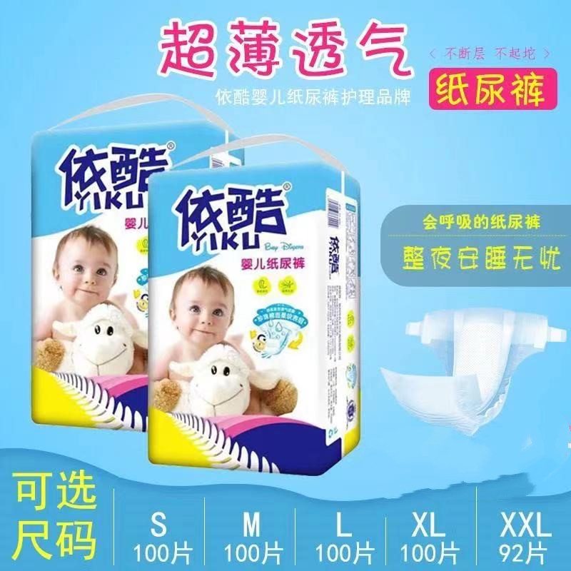 Er Bao Shi Yi Ku simple outfit ultra-thin breathable baby diapers mens and womens baby economic diaper smlx100xxl