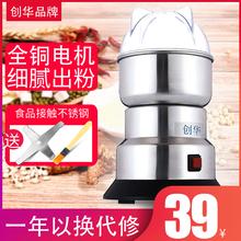 创华磨粉机粉碎机家用小型打粉机超细研磨机咖啡磨豆中要材打碎机