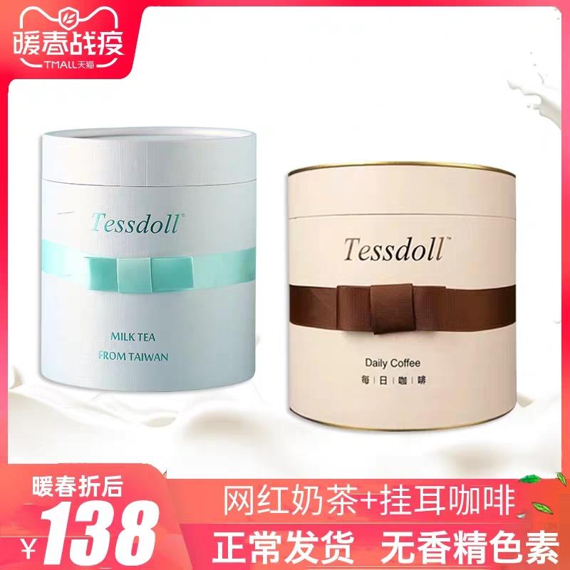 2桶 台湾台仕朵Tessdoll网红奶茶袋装小包冲饮冲泡+挂耳咖啡饮品