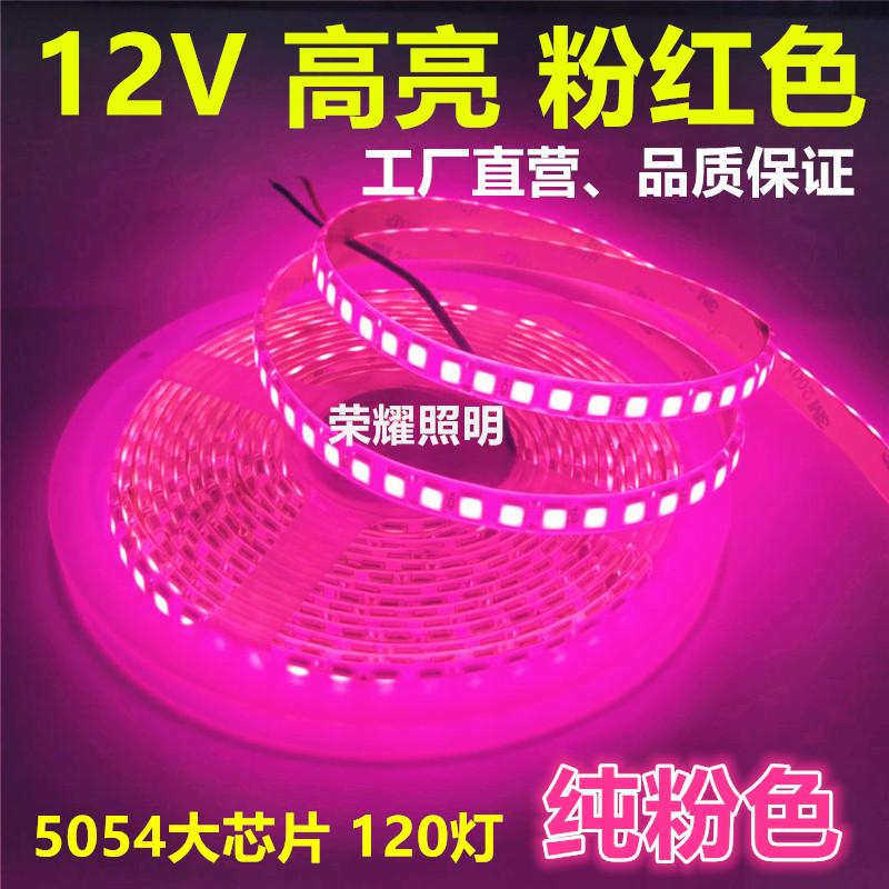 12v高亮5054粉红色ktv灯条买三送一