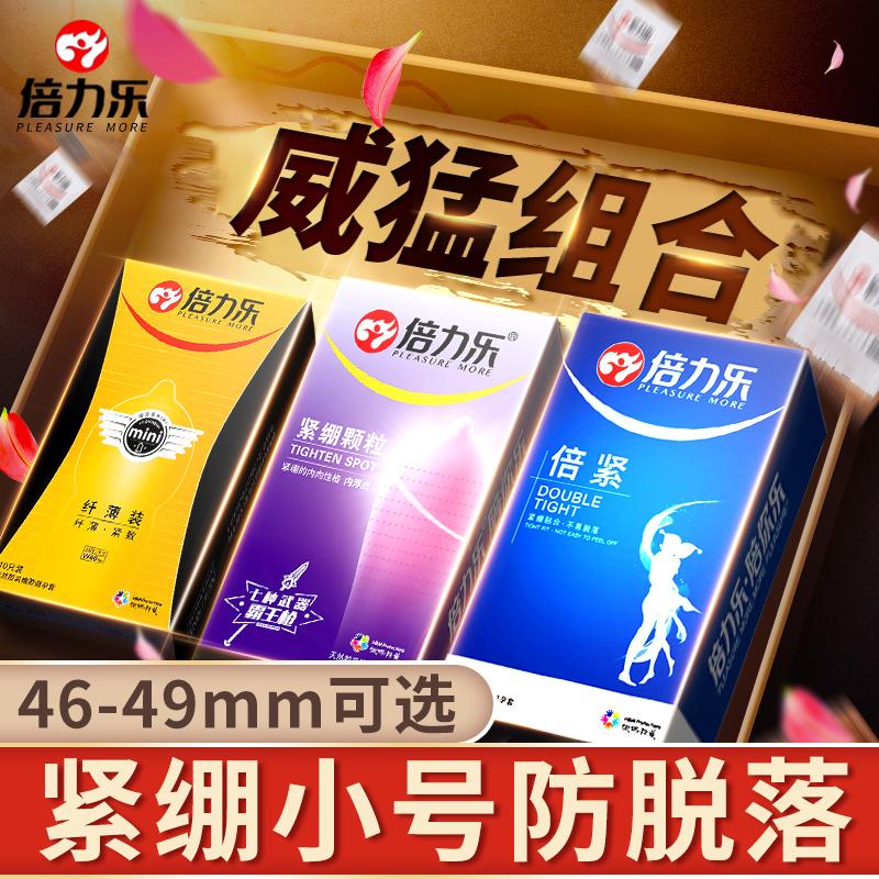 倍力乐超薄男小号紧绷颗粒避孕套12月01日最新优惠
