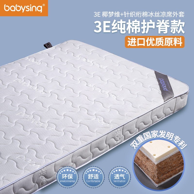 Babysing кровать для младенца подушка кокосовые волокна ребенок коврик зимой и летом ребенок сон подушка сделанный на заказ съемный