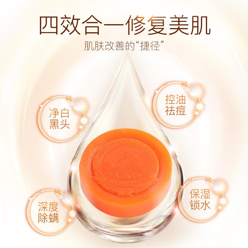 【拍一發七盒】 馬油皂除螨潔面控油洗臉精油手工香皂卸妝去黑頭