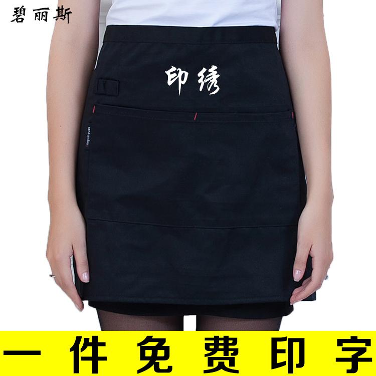 酒店餐厅服务员围裙 饭店咖啡厅纯黑色围腰 半截半身短款围裙男女