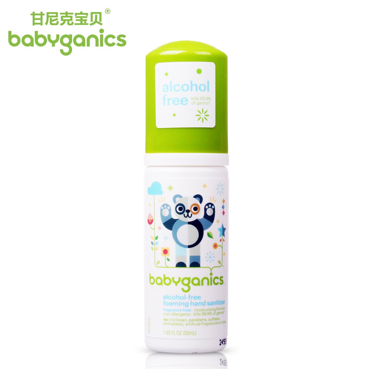BabyGanics甘尼克免洗洗手液無香泡沫嬰兒寶寶兒童便攜洗手液50ml