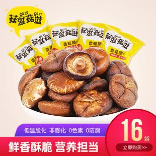 菇滋菇滋蘑菇干香菇脆即食香菇干果蔬脆蔬菜干休闲零食散装 16袋装
