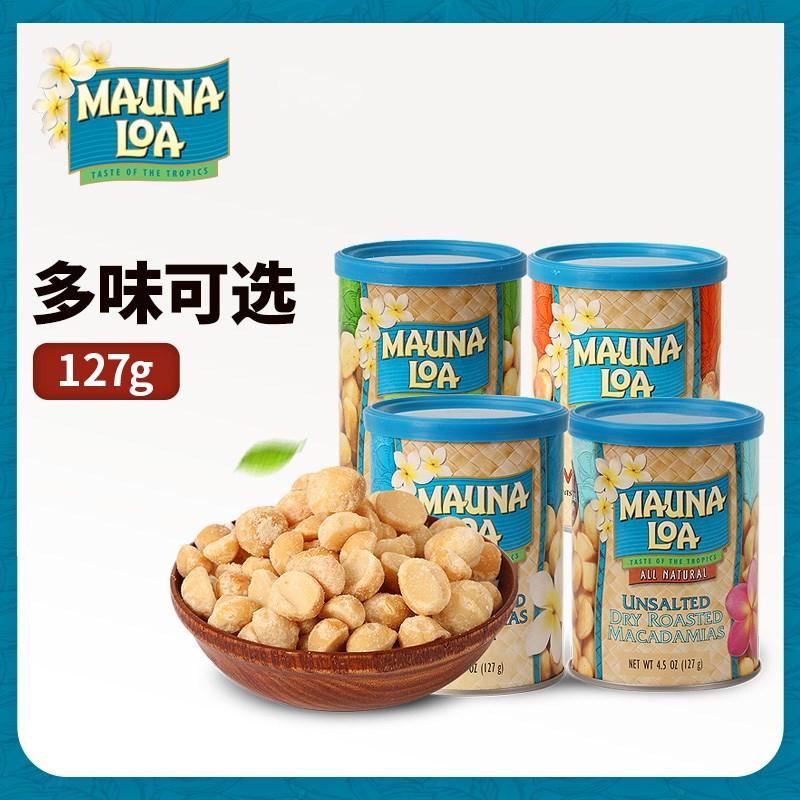 莫纳罗mauna loa夏威夷坚果仁127g 美国进口盐焗蒜香味