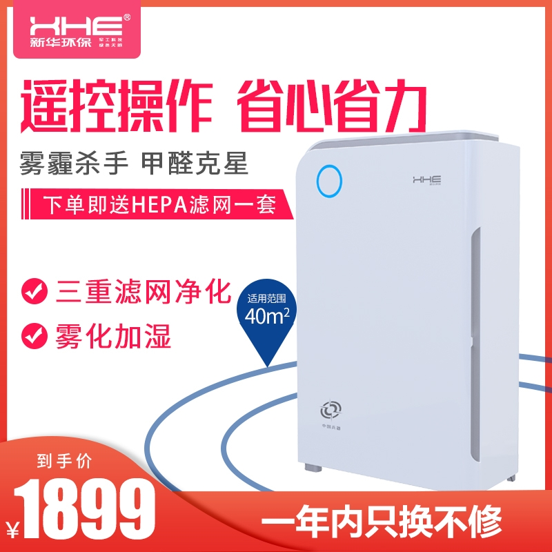 Xhe Xinhua intelligent negative ion air purifier kjfs310 removing formaldehyde haze and second hand smoke in household