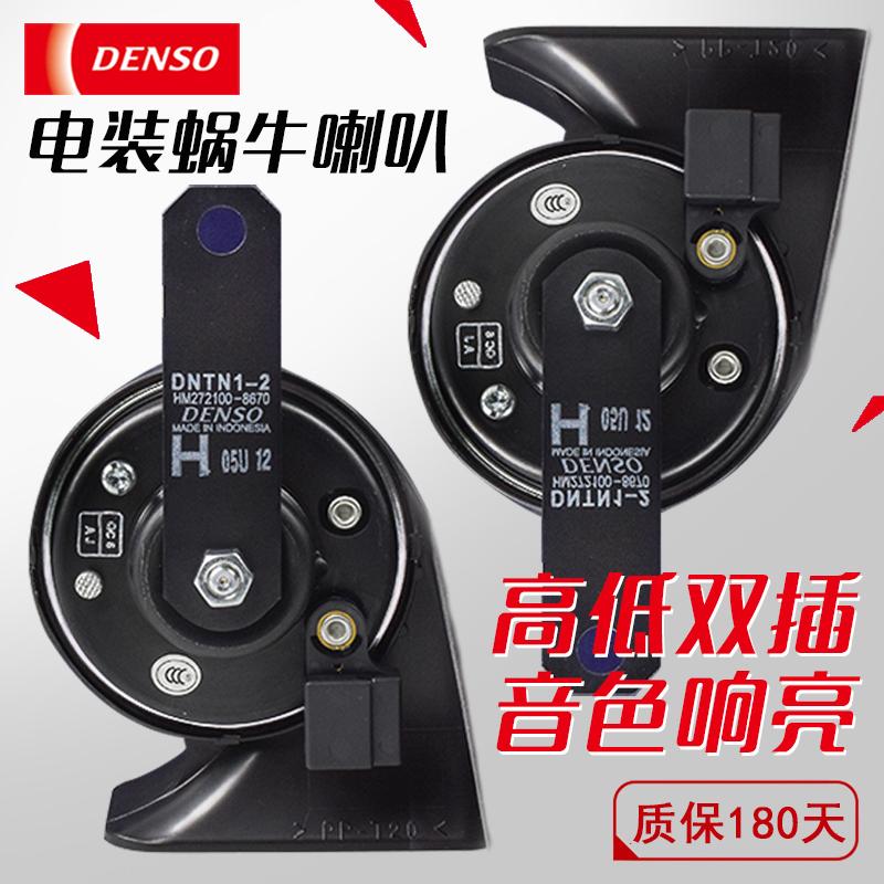日本电装汽车蜗牛喇叭超响 12v宝马音改装鸣笛喇叭通用低高音喇叭