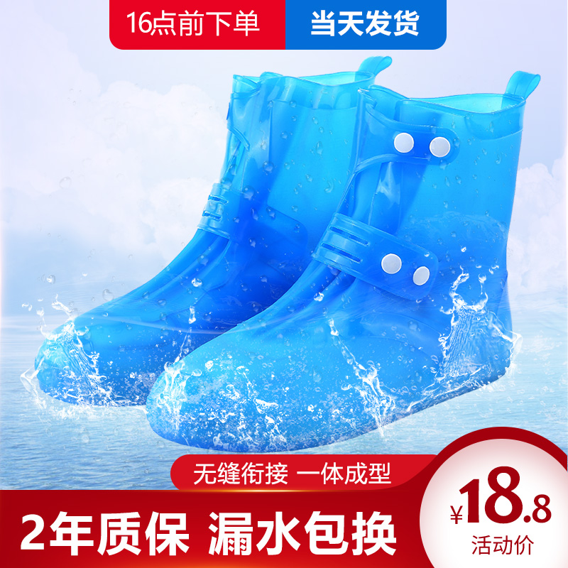 Rain-proof and waterproof shoe cover, skid-proof and wear-resistant rainshoe for men and women riding an