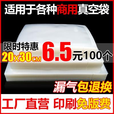 光面抽真空食品包装袋压缩塑封保鲜封口机袋熟食袋子商用定制印刷
