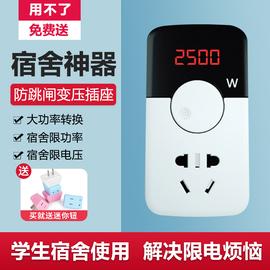 学生寝室宿舍用变压器大功率转换器防限电显示插座插线板排跳闸神图片