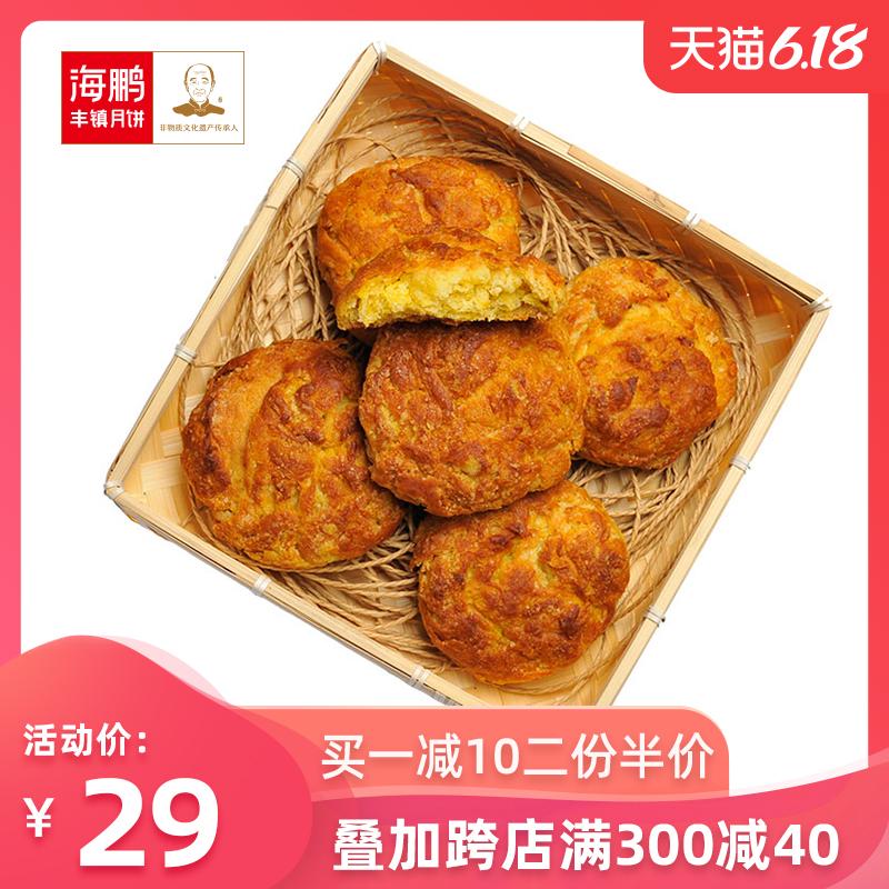 海鹏手工软面饼600g代餐早餐月饼