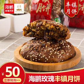 海鹏内蒙古丰镇月饼玫瑰红枣蜂蜜