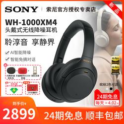 【24期免息 順豐包郵】Sony/索尼 WH-1000XM4 頭戴式無線藍牙主動降噪耳機重低音雙耳電腦耳麥1000XM3升級款