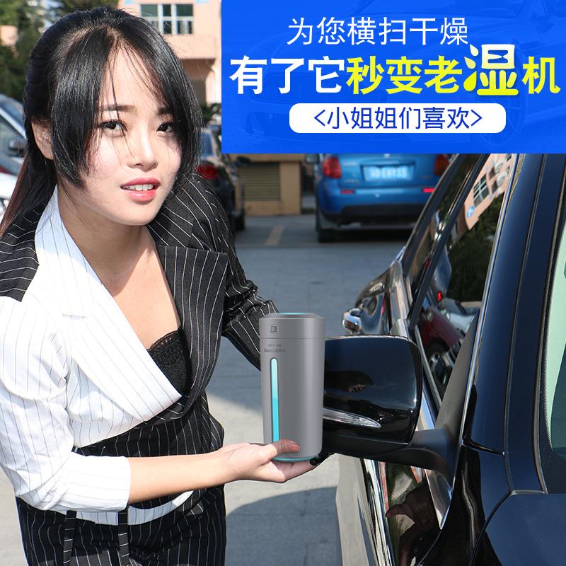 车载加湿器香薰精油喷雾空气净化器消除异味车内用负离子迷你氧吧