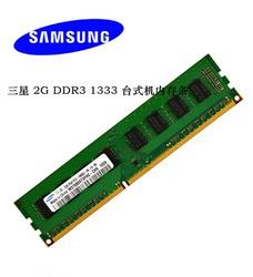 三星1G 2G 4G DDR3-1333/1600/1066三代台式机全兼容内存条兼容8G