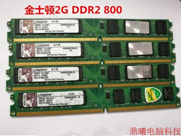 kingston/金士�DDDR2 800 2G�_式�却娑�代KVR800D2N6/2G-兼容667