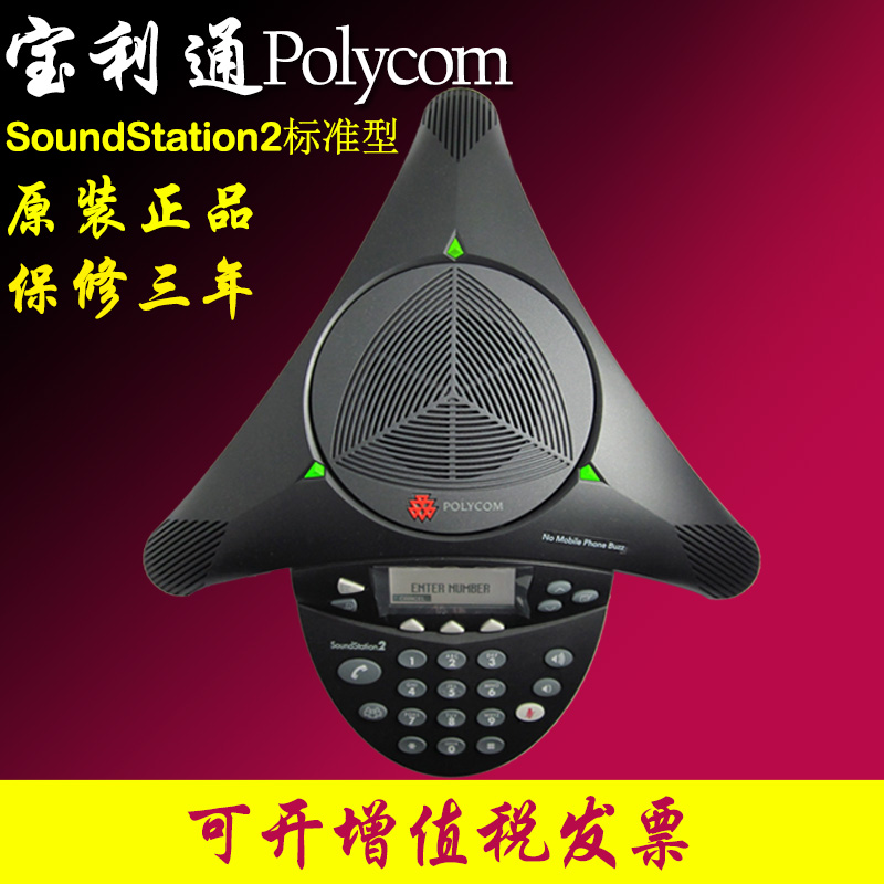 Polycom POLYCOM SoundStation 2 стандартный Квазитипный конференц-телефон SS2 в оригинальной упаковке оригинал