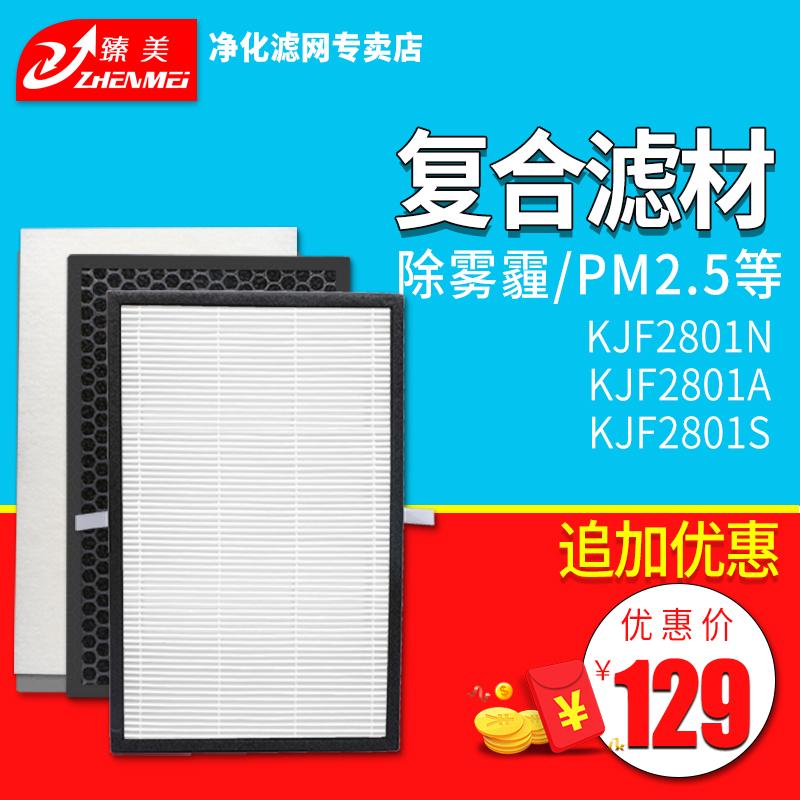 配亚都空气净化器滤芯KJF2801N/kjf2801A/2801S加湿器过滤网