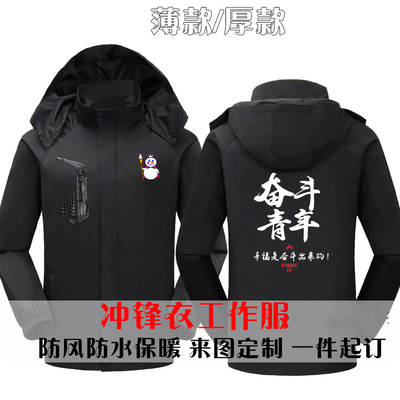 Honey snow ice city work clothes round neck sweater submachine tailored catering work clothes embroidered logo autumn and winter Hoodie