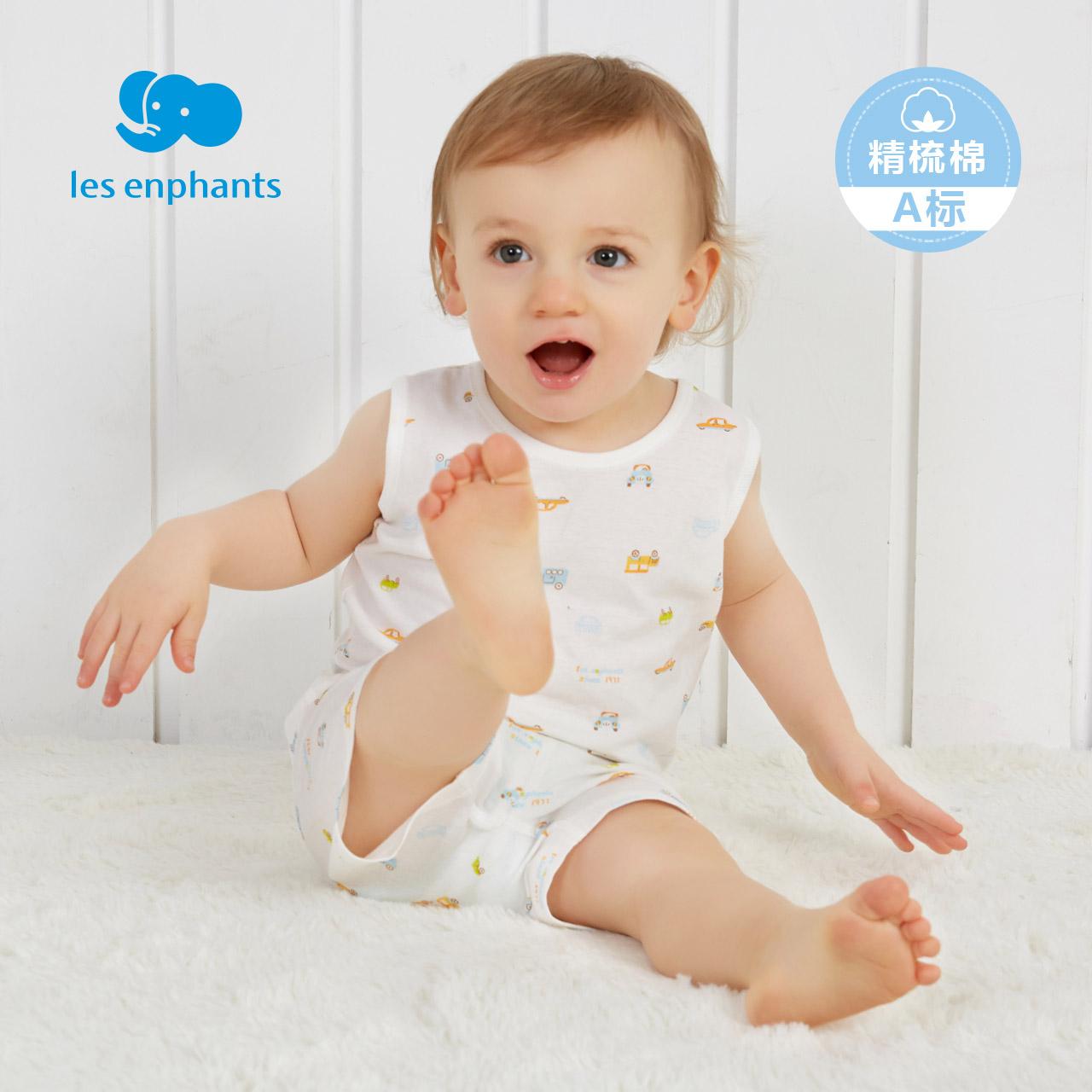 丽婴房婴儿衣服 儿童背心内衣套装男童纯棉夏季睡衣套装2018款