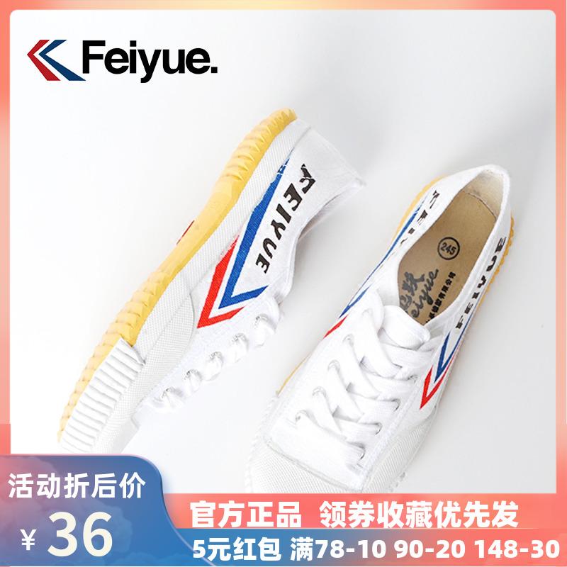 飞跃鞋女小白鞋帆布休闲鞋法国版复古经典款百搭板鞋男军训运动鞋