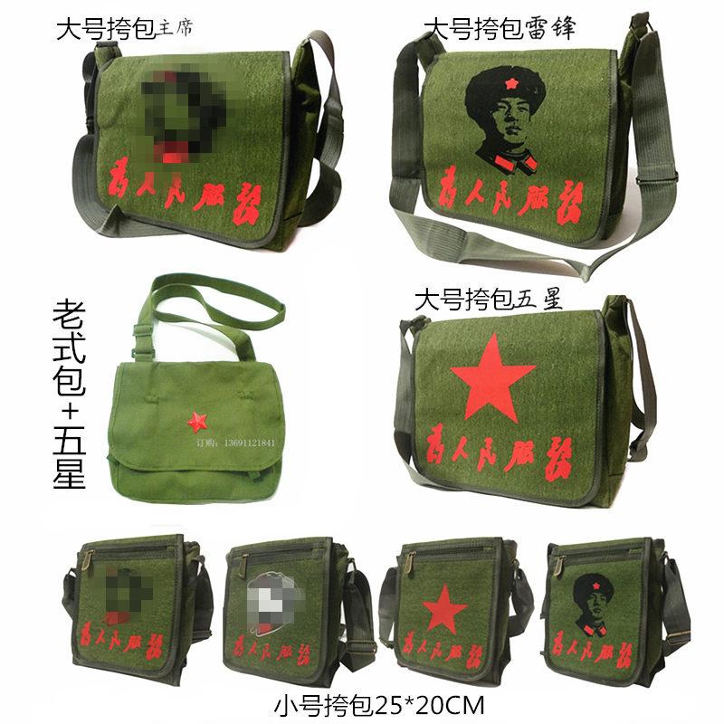 军绿老式怀旧绿书包帆布五星包斜挎红军帽为人民服务解放包雷锋包
