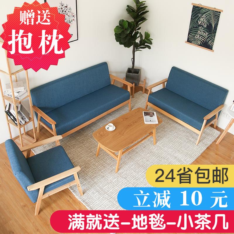 北欧小户型单人木沙发简约现代迷你出租房专用布艺日式简易双人椅