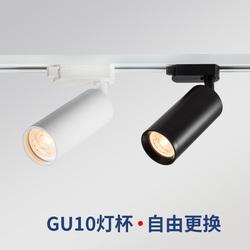 轨道led射灯外壳家用服装店铺导轨吊顶明装吸顶式GU10灯泡天花灯