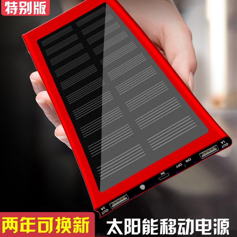 超薄120000毫安太阳能充电宝50000M苹果OPPO华为vivo通用型80000M