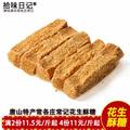 唐山特产花生酥糖正宗黑芝麻花生糖传统糕点礼盒零食网红小吃500g
