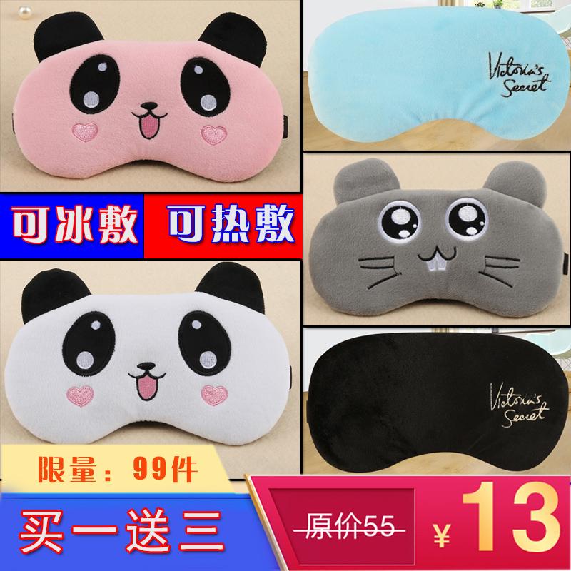 眼罩睡眠遮光透气女可爱韩国缓解眼疲劳卡通眼罩耳塞防噪音三件套