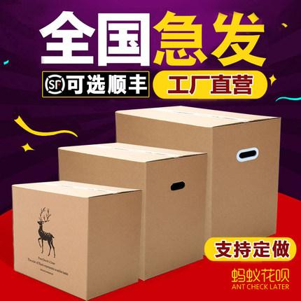 大纸箱搬家神器快递物流箱打包装特硬加厚收纳整理箱子定做订制