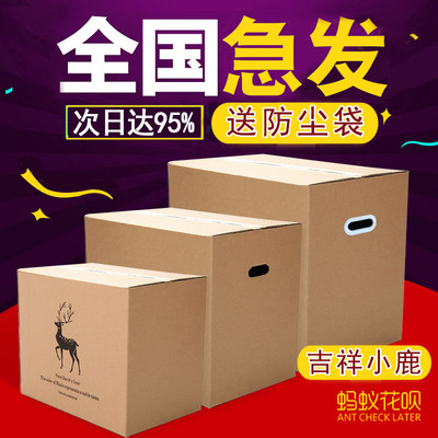 大纸箱搬家神器快递打包箱特硬加厚收纳整理发货包装纸箱批发订制