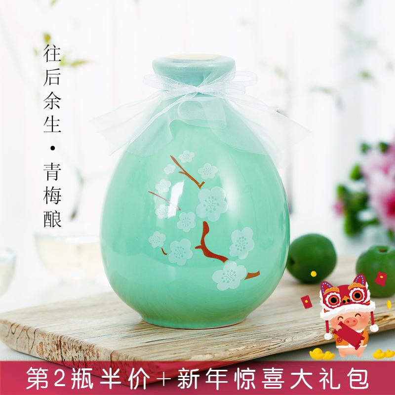 第2瓶半价苏芈娘梅子酒青梅酒青梅酿高颜值女生酒水果味酒甜酒