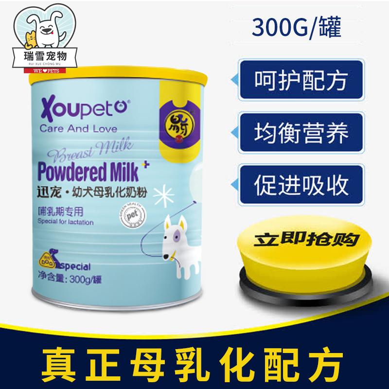 迅宠新品推荐宠物母狗狗成犬幼犬离乳期哺乳期羊奶粉营养品