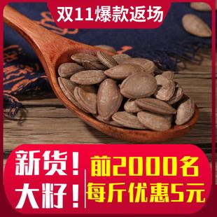 奶油味瓜蒌子新货特大500g大籽瓜娄子 瓜蒌籽非吊瓜子大颗粒小包装