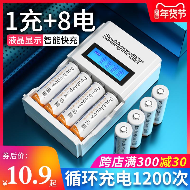 倍量5号充电电池充电器8节大容量套装液晶智能五号七号可充7号ktv无线话筒相机通用可替1.5v锂电池