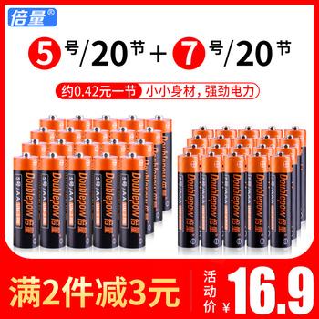 倍量碳性电池5号20粒+7号20节五号七号AAA正品AA电池批发儿童玩具电视遥控器鼠标原装一次性普通干电池1.5V