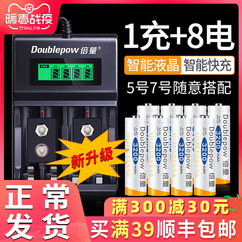 倍量5号充电电池充电器8节3200毫安套装液晶智能五号七号可充7号大容量ktv无线话筒相机通用可替1.5v锂电池